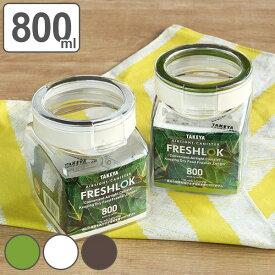 保存容器 800ml フレッシュロック 角型 選べるカラー 白 緑 茶 ( キッチン収納 キャニスター 調味料入れ プラスチック 引き出し収納 冷蔵庫収納 FRESHLOK キッチン 収納 シンク下 粉物入れ )【3980円以上送料無料】