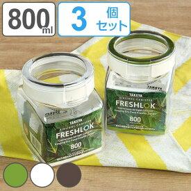 保存容器 800ml フレッシュロック 角型 お得な3個セット 選べるカラー 白 緑 茶 ( キッチン収納 キャニスター 調味料入れ プラスチック 引き出し収納 冷蔵庫収納 FRESHLOK キッチン 収納 シンク下 粉物入れ )【3980円以上送料無料】