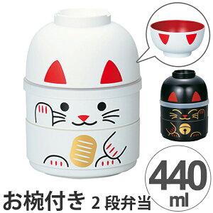 お弁当箱 2段 HAKOYA ねこしぐさ こけし二段弁当 お椀付き 440ml 日本製 ( ランチボックス スープカップ付き ドーム型 食洗機対応 電子レンジ対応 ふわっと弁当箱 コップ付き シール
