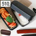 お弁当箱2段日本製あじろスリム弁当510ml入れ子食洗機対応