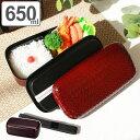 お弁当箱 1段 日本製 あじろ一段弁当 650ml 食洗機対応 箸付き ( 電子レンジ対応 和柄 ランチボックス 網代模…
