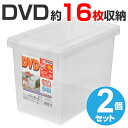 DVD収納ケース いれと庫 DVD用 ライト 2個セット ( 収納ケース メディア収納ケース フタ付き プラスチック製 収…