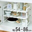 収納棚 ファビエ シンク下伸縮式ラック 組立式 ( シンク下収納 キッチン収納 収納棚 整理棚 キッチン 収納 キッチ…