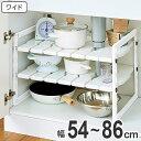 収納棚 ファビエ シンク下伸縮式ラック ワイド 組立式 ( シンク下収納 キッチン収納 収納棚 整理棚 キッチン 収…