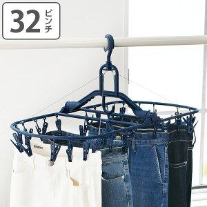 洗濯ハンガー 角ハンガー ジーンズも干せる軽量洗濯ハンガー PORISH ベーシックシリーズ 32ピンチ ( ピンチハンガー 物干しハンガー 洗濯物干し ジーンズ デニム ピンチ 洗濯ばさみ コンパク