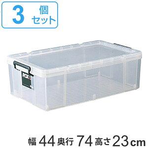 収納ボックス 幅44×奥行74×高さ23cm ロックス 740M 押入れ用 3個セット ( 送料無料 フタ付き 収納ケース ボックス ケース 押し入れ収納 押入れ収納 プラスチック 衣装ケース 積み重ね スタッキ