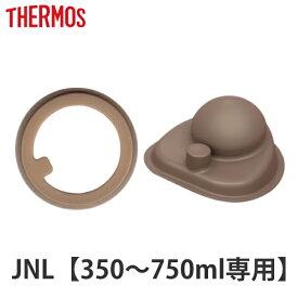 水筒 部品 パッキンセット サーモス(thermos) JNL350・500・600・751専用 パーツ ( すいとう ) 【4500円以上送料無料】