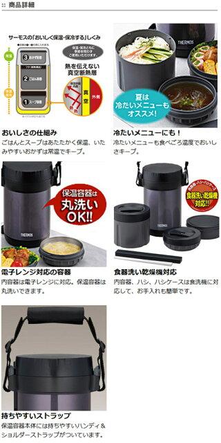 ランチジャー保温弁当箱サーモスステンレス製食洗機対応JBG-2000