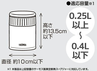 ポーチケースサーモスthermosフードコンテナー用スープジャー用REB-003