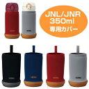 水筒カバー サーモス thermos マイボトルカバー JNL JNR 350ml用 ( ボトルカバー JNL JNR 0.35L 350ml カバー 傷…
