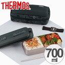 お弁当箱 サーモス(thermos) フレッシュランチボックス 700ml ステンレス製 保冷ケース付き 箸付き DSD-702 (…