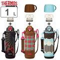 子供用水筒サーモス(thermos)真空断熱2ウェイボトル直飲み&コップ付カバー付1LFHO-1000WF
