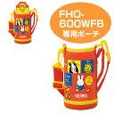 ハンディポーチ(ストラップ付) 水筒 部品 サーモス(thermos) FHO-600WFB 専用 ミッフィー ( すいとう パーツ…