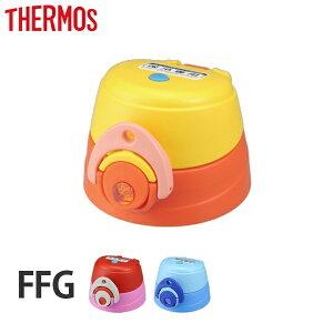 キャップユニット 水筒 部品 サーモス(thermos) FFG用 ( すいとう パーツ 飲み口 ) 【3980円以上送料無料】