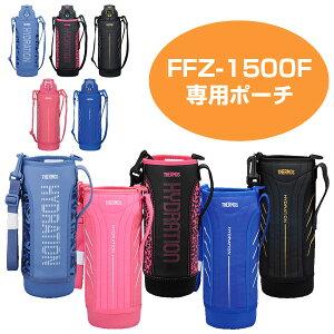 ハンディーポーチ 水筒 カバー サーモス(thermos) FFZ-1500F専用 1.5リットル専用 ストラップ付き ( ボトルケース 替えケース 部品 パーツ 1.5L 真空断熱スポーツボトル すいとう )