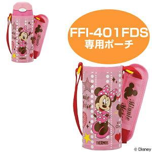 ポーチ 水筒 部品 サーモス(thermos) FFI-401FDS専用 ボトルカバー ミニーマウス ( パーツ ケース ボトルケース ボトルポーチ カバー すいとう ミニー ディズニー ) 【3980円以上送