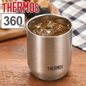 タンブラー サーモス thermos 真空断熱カップ 360ml ステンレス ( コップ マグ カップ ステンレス製 保温 保冷 ステンレスタンブラー 真空断熱2重構造 結露しにくい 保冷保温 おしゃれ )【4500円以上送料無料】