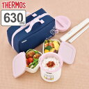 保温弁当箱 サーモス thermos ランチジャー ミッフィー 630ml ランチバッグ付き DBQ-254B ( 保温 保冷 お弁当箱 ラン…