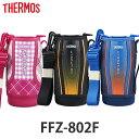 ハンディポーチ 水筒 サーモス thermos FFZ-802F 専用 ポーチ ( 替えケース ボトルカバー パーツ 部品 ボトルケース …