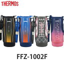 ハンディポーチ 水筒 サーモス thermos FFZ-1002F 専用 ポーチ ( 替えケース ボトルカバー パーツ 部品 ボトルケース…