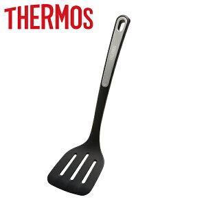ターナー ナイロン 食洗機対応 耐熱 サーモス thermos ( フライ返し フライパン返し ヘラ へら ビーター 穴あき 穴開き キッチン 料理用 調理用 キッチンツール 下ごしらえ 調理器具 黒 ブラッ