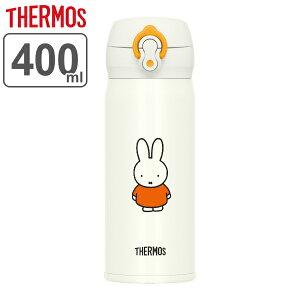水筒 マグ 400ml THERMOS サーモス ミッフィー 真空断熱ケータイマグ JNL-404B ( 保温 保冷 軽量 直飲み ステンレスボトル コンパクト ワンタッチ ボトル ダイレクトボトル 直のみ すいとう ステン