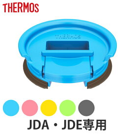 タンブラー用フタ サーモス(thermos) S JDA Lid 真空断熱タンブラー用 ( 蓋 ふた カバー サーモスthermos コップ蓋 ステンレスタンブラー用 蓋カバー )【3980円以上送料無料】