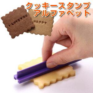 クッキー型 抜き型 ミニミニクッキースタンプ アルファベット ステンレス製 タイガークラウン ( クッキーカッター 製菓グッズ 抜型 製菓道具 手作り お菓子作り プレゼント クリ