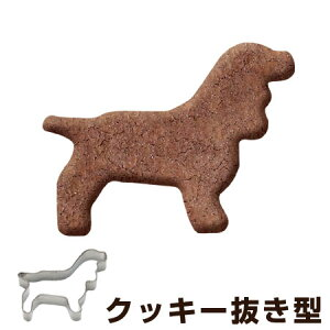 クッキー型 抜き型 犬 コッカースパ ステンレス製 タイガークラウン ( クッキー抜型 クッキーカッター 製菓グッズ 抜型 犬型 動物 クッキー抜き型 製菓道具 お菓子作り ) 【39