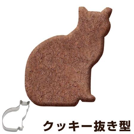 クッキー型 抜き型 猫 さくら ステンレス製 ( クッキー抜型 クッキーカッター 製菓グッズ 抜型 ねこ ネコ 猫型 動物 クッキー抜き型 製菓道具 お菓子作り ) 【4500円以上送料無料】