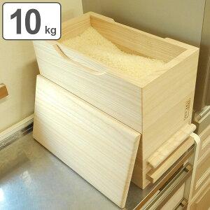 米びつ 計量機能付き 桐製 10kg 1合計量 ( 送料無料 米櫃 こめびつ ライスボックス ライスストッカー 10kg用 10キロ 桐 和風 桐製米びつ お米 収納 保存 ストッカー キッチン スリム すき間 隙間
