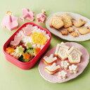 プッシュ抜き型セット カントリー 3個入り ( お弁当グッズ キャラ弁 子供用 お弁当用 抜型 押し型 クッキー型 )【…