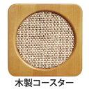 コースター 木製 ウッドコースター ネット 角 ( 木 ウッド 角型 キッチン雑貨 キッチン用品 ) 【3900円以上送料無料】