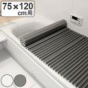 風呂ふた シャッター式 L-12 75×120cm Ag銀イオン 防カビ イージーウェーブ ( 送料無料 風呂蓋 風呂フタ ふろふた …