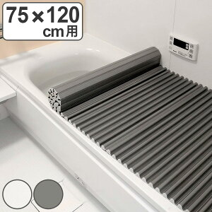 風呂ふた シャッター式 L-12 75×120cm Ag銀イオン 防カビ イージーウェーブ ( 送料無料 風呂蓋 風呂フタ ふろふた 風呂 ふた フタ 蓋 抗菌 ag 銀イオン 折りたたみ 巻き コンパクト シャッタータ