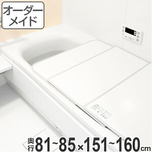 風呂ふた オーダー オーダーメイド ふろふた 風呂蓋 風呂フタ 風呂ふた(組み合わせ) 81〜85×151〜160cm 日本製 国産 ( 送料無料 風呂 お風呂 ふた フタ 蓋 組み合わせ パネル 組み合わせ風呂