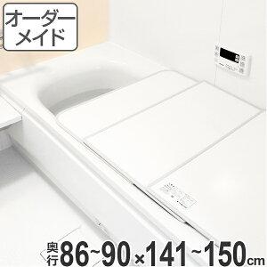 風呂ふた オーダー オーダーメイド ふろふた 風呂蓋 風呂フタ 風呂ふた(組み合わせ) 86〜90×141〜150cm 日本製 国産 ( 送料無料 風呂 お風呂 ふた フタ 蓋 組み合わせ パネル 組み合わせ風呂