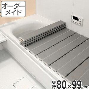 風呂ふた オーダー オーダーメイド ふろふた 風呂蓋 風呂フタ ( 折りたたみ式 ) 80×99cm 銀イオン配合 特注 別注 ( 送料無料 風呂 お風呂 ふた フタ 蓋 折りたたみ 折り畳み 折りたたみ風呂