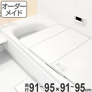 風呂ふた オーダー オーダーメイド ふろふた 風呂蓋 風呂フタ ( 組み合わせ ) 91〜95×91〜95cm 2枚割 特注 別注 ( 送料無料 風呂 お風呂 ふた フタ 蓋 組み合わせ パネル 組み合わせ風呂ふた