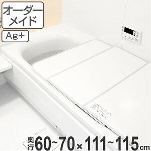 風呂ふた オーダー オーダーメイド ふろふた 風呂蓋 風呂フタ ( 組み合わせ ) 60〜70×111〜115cm 銀イオン配合 2枚割 特注 別注 ( 送料無料 風呂 お風呂 ふた フタ 蓋 組み合わせ パネル 組み