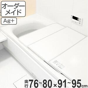 風呂ふた オーダー オーダーメイド ふろふた 風呂蓋 風呂フタ ( 組み合わせ ) 76〜80×91〜95cm 銀イオン配合 2枚割 特注 別注 ( 送料無料 風呂 お風呂 ふた フタ 蓋 組み合わせ パネル 組み合