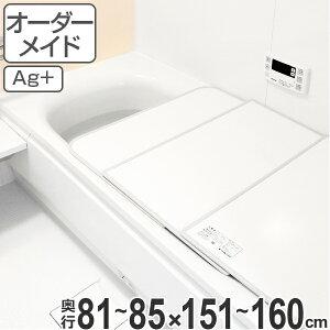 風呂ふた オーダー オーダーメイド ふろふた 風呂蓋 風呂フタ 組み合わせ 81〜85×151〜160cm 銀イオン 2枚割 特注 別注 ( 送料無料 風呂 お風呂 ふた フタ 蓋 組み合わせ パネル 組み合わせ風呂