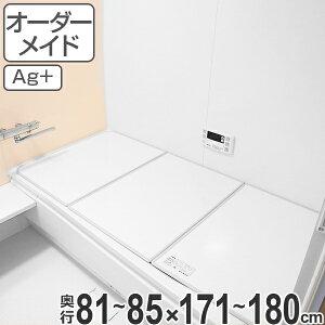 風呂ふた オーダー オーダーメイド ふろふた 風呂蓋 風呂フタ 組み合わせ 81〜85×171〜180cm 銀イオン 3枚割 特注 別注 ( 送料無料 風呂 お風呂 ふた フタ 蓋 組み合わせ パネル 組み合わせ風呂