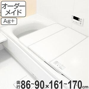 風呂ふた オーダー オーダーメイド ふろふた 風呂蓋 風呂フタ 組み合わせ 86〜90×161〜170cm 銀イオン 2枚割 特注 別注 ( 送料無料 風呂 お風呂 ふた フタ 蓋 組み合わせ パネル 組み合わせ風呂
