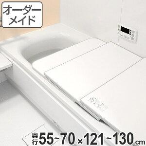 風呂ふた オーダー オーダーメイド ECOウォームneo ふろふた(組み合わせ)保温風呂ふた 55〜70×121〜130cm ( 送料無料 風呂蓋 風呂フタ 冷めにくい 風呂 フタ サイズオーダー )【3980円以上送