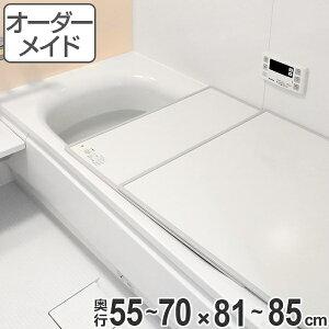風呂ふた オーダー オーダーメイド ECOウォームneo ふろふた(組み合わせ)保温風呂ふた 55〜70×81〜85cm ( 送料無料 風呂蓋 風呂フタ 冷めにくい 風呂 フタ サイズオーダー )【3980円以上送料