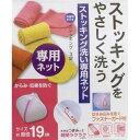 洗濯ネット ストッキング洗い専用ネット 【3900円以上送料無料】