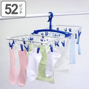 洗濯ハンガー アルミ角ハンガー 52ピンチ 角ハンガー アルミ ( アルミハンガー ピンチハンガー 洗濯 洗濯物干し 超大型 洗濯干し 洗濯物 タオル タオルハンガー ピンチ 洗濯ばさみ 52P 部屋