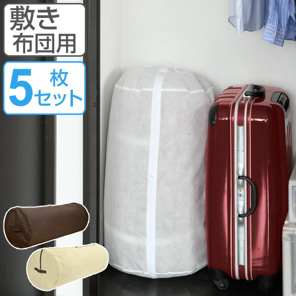 Superb Futon Storage Bag Cylinder Type Mattress Storage Case Our Store Original  Product Five Pieces Set (closet Storing Closet Storing Futon Storage Bag  Madoka ...