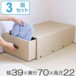 収納ケース 約 幅39×奥行70×高さ22cm クラフト衣装ケース 押し入れ用 引き出し 3個セット ( 送料無料 収納 衣装ケース 収納ボックス クラフトケース 取っ手付き 段ボール 収納箱 衣類 整理 ク
